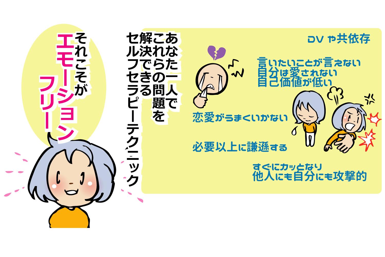 10月1日(日)川崎開催 エモーションフリー講座(対面講座)【東京・神奈川・再受講歓迎】